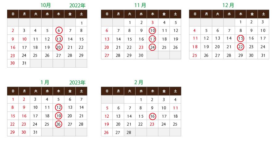 おひさまひろば カレンダー